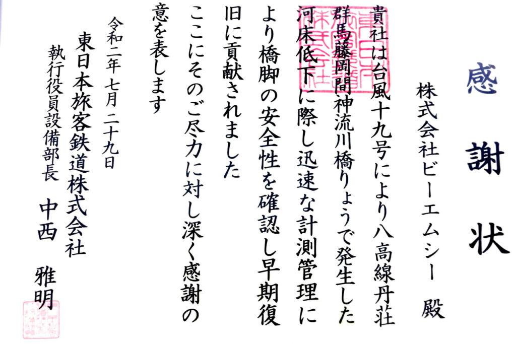 令和元年東日本台風(台風19号)による八高線神流川橋りょう早期復旧の感謝状