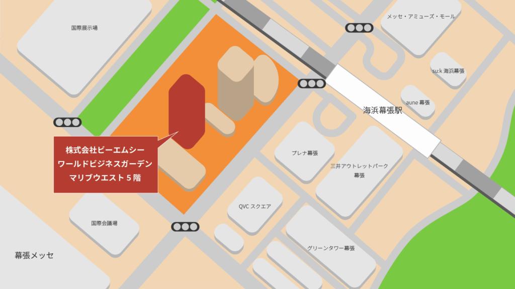 JR京葉線海浜幕張駅より徒歩約5分 ワールドビジネスガーデン内マリブウエスト5階
